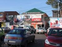 Timashevsk, Krasnaya st, 房屋 106. 商店
