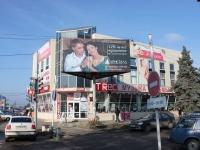 Timashevsk, Krasnaya st, 房屋 112. 商店