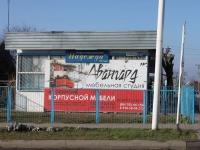Timashevsk, Krasnaya st, house 142. store