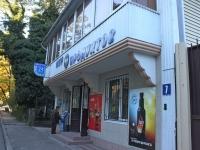 图阿普谢, 商店 Мир продуктов, Bondarenko st, 房屋 7
