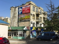 Tuapse, Gogol st, house 7/3. Apartment house with a store on the ground-floor