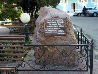 Туапсе, улица Маршала Жукова. памятный знак Погибшим новобранцам