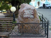 Tuapse, commemorative sign Погибшим новобранцамMarshal Zhukov st, commemorative sign Погибшим новобранцам