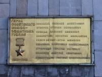 Туапсе, мемориал Горка героевулица Полетаева, мемориал Горка героев