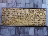 Tuapse, memorial Горка героевPoletaev st, memorial Горка героев