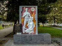 Туапсе, памятник Ликвидаторам Чернобыльской катастрофыулица Фрунзе, памятник Ликвидаторам Чернобыльской катастрофы