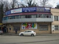 Туапсе, улица Горького, дом 10. магазин