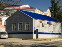 Tuapse, Bogdan Khmelnitsky st, house 83А. post office