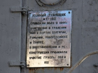 图阿普谢, 纪念碑 Минный тральщик МТ-102Morskaya st, 纪念碑 Минный тральщик МТ-102