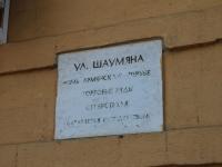 Ставрополь, Шаумяна ул, дом 12