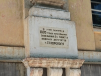 Ставрополь, Карла Маркса пр-кт, дом 75