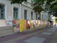 Ставрополь, Октябрьской Революции пр-кт, дом 11