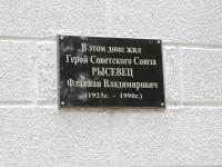 Ставрополь, Октябрьской Революции пр-кт, дом 26