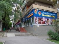 Ставрополь, Октябрьской Революции пр-кт, дом 32