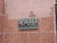 Ставрополь, Маршала Жукова ул, дом 26