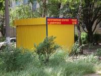Ставрополь, Шеболдаева переулок. бытовой сервис (услуги)
