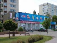 Ставрополь, Юности пр-кт, дом 20