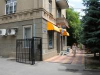 Ставрополь, Ленина ул, дом 213