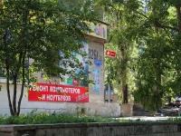 Ставрополь, Льва Толстого ул, дом 38