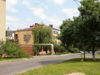 Stavropol, Dobrolyubov st, house 18. office building