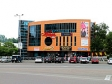 Commercial buildings of Kislovodsk