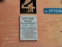 Кисловодск, Кутузова ул, дом 4