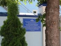 Кисловодск, Шмидта ул, дом 6