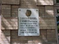 Пятигорск, Кирова пр-кт, дом 68