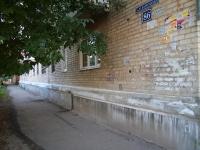 Минеральные Воды, улица 50 лет Октября, дом 29. многоквартирный дом