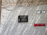 Астрахань, школа №12, улица Барсовой, дом 8 к.1