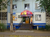 Astrakhan, Barsovoy st, house 13 к.1. Apartment house with a store on the ground-floor