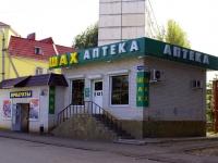 阿斯特拉罕, Barsovoy st, 房屋 13В. 药店