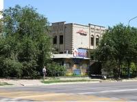 Астрахань, улица Софьи Перовской, дом 81А. многофункциональное здание