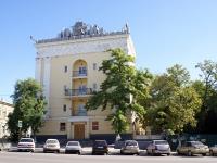 Астрахань, улица Тредиаковского, дом 13. центр занятости населения