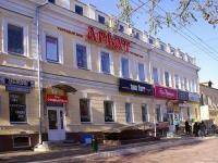 Астрахань, Кирова ул, дом 14