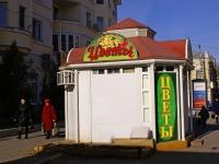 Астрахань, магазин Праздник цветов, улица Кирова, дом 30А