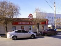 Astrakhan, Kirov st, house 40. multi-purpose building