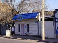 阿斯特拉罕, Kirov st, 房屋 69. 商店