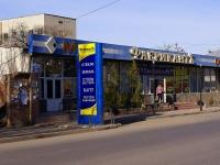 Astrakhan, Kirov st, house 76А. store