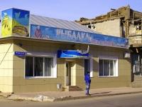 阿斯特拉罕, 商店 Рыбалка без границ, Kirov st, 房屋 76