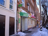 Astrakhan, Krasnogo znameni st, house 8. Apartment house