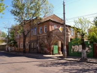 阿斯特拉罕, Kommunisticheskaya st, 房屋 28. 写字楼