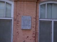 Астрахань, улица Коммунистическая, дом 31. офисное здание