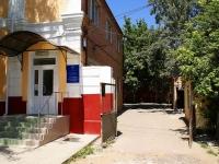 Астрахань, Коммунистическая ул, дом 38