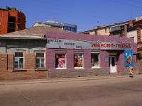 Astrakhan, Kommunisticheskaya st, house 39. store