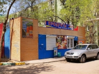 Астрахань, улица Коммунистическая, магазин