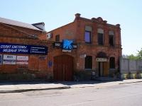 阿斯特拉罕, Kuybyshev st, 房屋 98. 写字楼