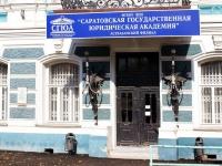 Astrakhan, academy Саратовская государственная юридическая академия, Krasnaya naberezhnaya st, house 7