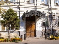 Астрахань, улица Красная набережная, дом 21. поликлиника