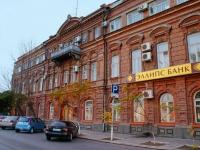 阿斯特拉罕, Krasnaya naberezhnaya st, 房屋 30. 写字楼